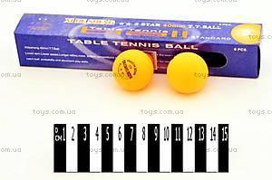Набор теннисных мячиков (6 штук), KD88002