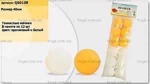 Набор теннисных мячиков, двухцветные, QB0108