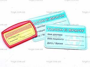 Набор «Волшебная аптечка», в чемодане, 2550, toys.com.ua