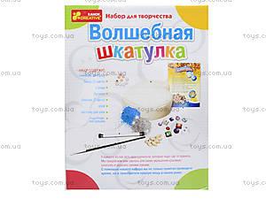 Детский набор для творчества «Волшебный сундучок», 3043, купить