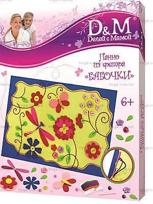 Набор для вышивания на фетре «Бабочки», 48113
