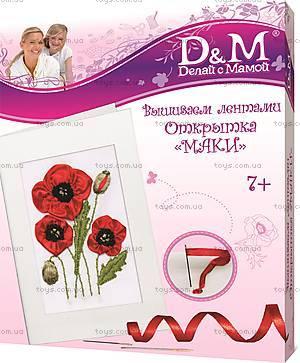 Набор вышивания лентами открытка «Маки», 47657