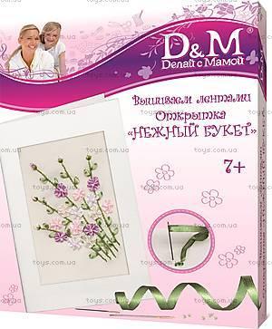 Набор вышивания лентами открытка «Нежный букет», 47660