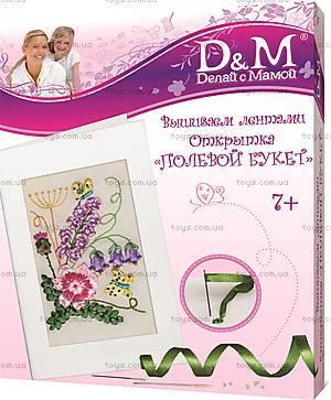 Набор вышивания лентами открытка «Полевой букет», 47659