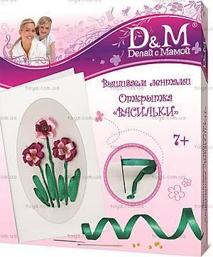 Набор вышивания лентами открытка «Васильки», 47655