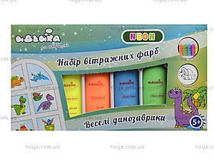 Витражные краски «Веселые динозаврики», 98511, игрушки