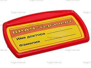 Набор юного доктора в чемоданчике, M0460, игрушки