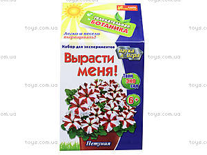 Набор для научной игры «Занимательная ботаника. Петуния», 0363
