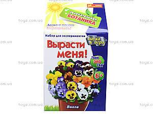 Набор для опытов «Занимательная ботаника. Виолла», 0369