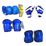 """Набор """"Защитная экипировка"""", синий (на запястья, локти, колени), C34590, детские игрушки"""