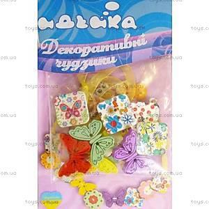 Наборы декоративных пуговиц «Бабочки», 97057