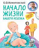 """Книга """"Начало жизни вашего ребёнка"""" твердый переплет (2020 г), , купити"""