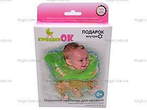 Надувной круг для малышей «Капелька», 007204238, фото