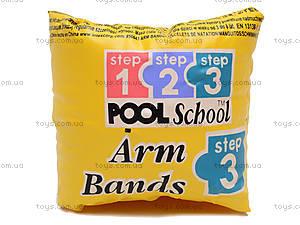 Надувные нарукавники Pool school, 56643, детские игрушки
