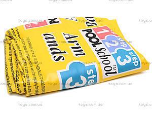 Надувные нарукавники Pool school, 56643, магазин игрушек
