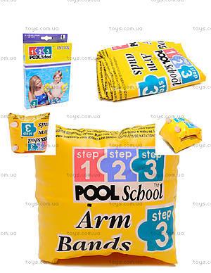 Надувные нарукавники Pool school, 56643