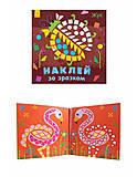 Книжечка с наклейками «Жук», С753004У, отзывы