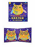 Книжечка с наклейками «Сова», С753002У, игрушки