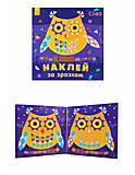 Книжечка с наклейками «Сова», С753002У, цена