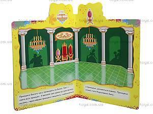 Детская книга с наклейками «Красавицы - принцессы», А13867У, купить