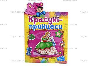 Детская книга с наклейками «Красавицы - принцессы», А13867У