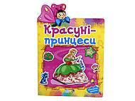 Детская книга с наклейками «Красавицы - принцессы», А13867У, отзывы