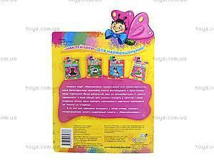 Детская книга с наклейками «Красавицы - принцессы», А13867У, фото