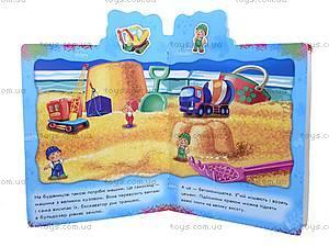 Детская книга с наклейками «Мои машынки», А234007УА13868У, купить