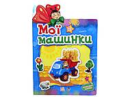 Детская книга с наклейками «Мои машынки», А234007УА13868У