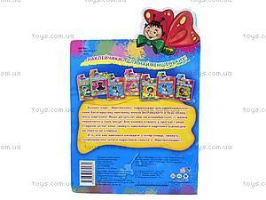 Детская книга с наклейками «Мои машынки», А234007УА13868У, фото