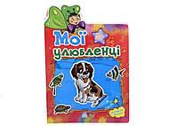 Детская книга с наклейками «Мои любимцы», А13869У