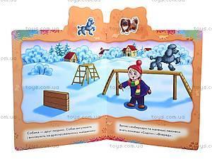 Детская книга с наклейками «Мои любимцы», А13869У, фото