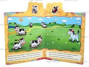 Детская книга с наклейками «Животные в селе», А13872У, купить