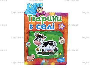 Детская книга с наклейками «Животные в селе», А13872У