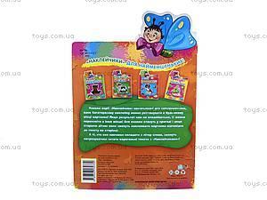 Детская книга с наклейками «Животные в селе», А13872У, фото