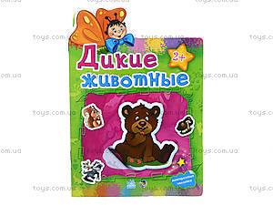 Наклейчики «Дикие животные», А234008Р, цена