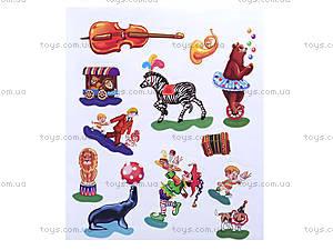 Наклейчики «Идем в цирк», А234015Р, купить