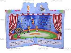 Наклейчики «Идем в цирк», А234015Р, фото