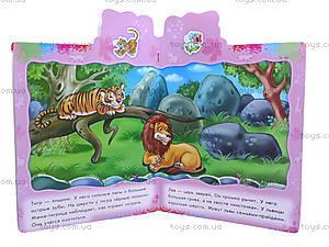 Наклейчики «Идем в зоопарк», А234012Р, отзывы