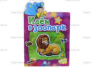 Наклейчики «Идем в зоопарк», А234012Р, цена