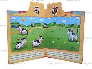 Наклейчики «Животные в деревне», А234005Р, купить