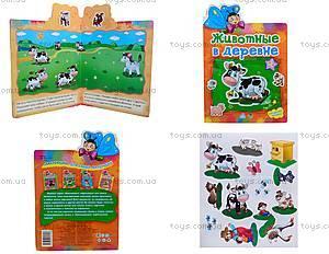 Наклейчики «Животные в деревне», А234005Р