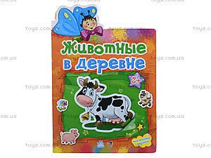 Наклейчики «Животные в деревне», А234005Р, фото