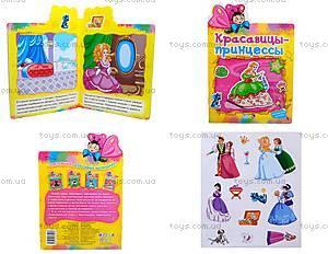 Наклейчики «Красавицы-принцессы», А234011Р