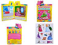 Наклейчики «Красавицы-принцессы», А234011Р, купить
