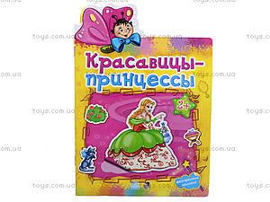 Наклейчики «Красавицы-принцессы», А234011Р, цена