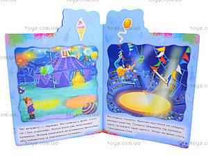 Детская книга «Идем в цирк» с наклейками , А13873У, купить
