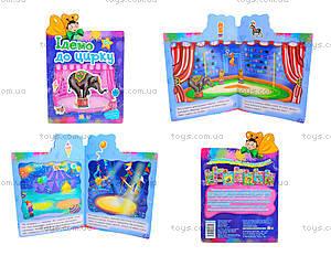 Детская книга «Идем в цирк» с наклейками , А13873У