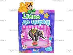 Детская книга «Идем в цирк» с наклейками , А13873У, отзывы