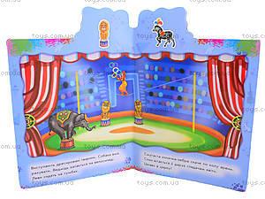 Детская книга «Идем в цирк» с наклейками , А13873У, цена